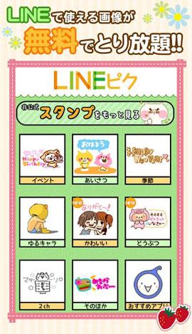 line-pigu