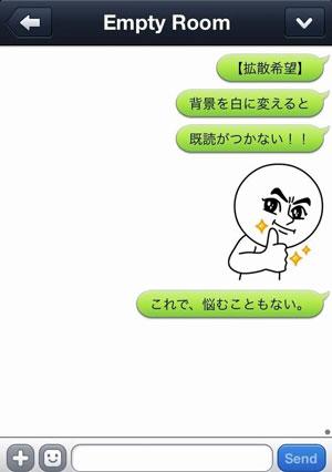 line-kidoku-2
