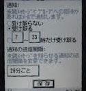 line-ketai-3