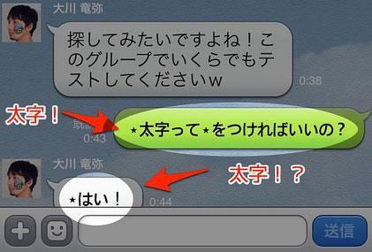 line-futoji