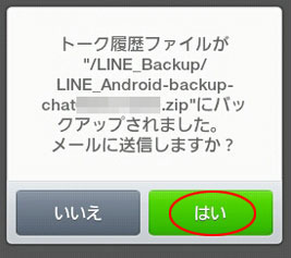 line-talk-record-backup4
