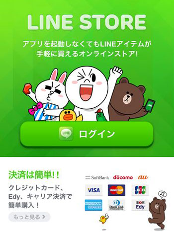 line-store-1